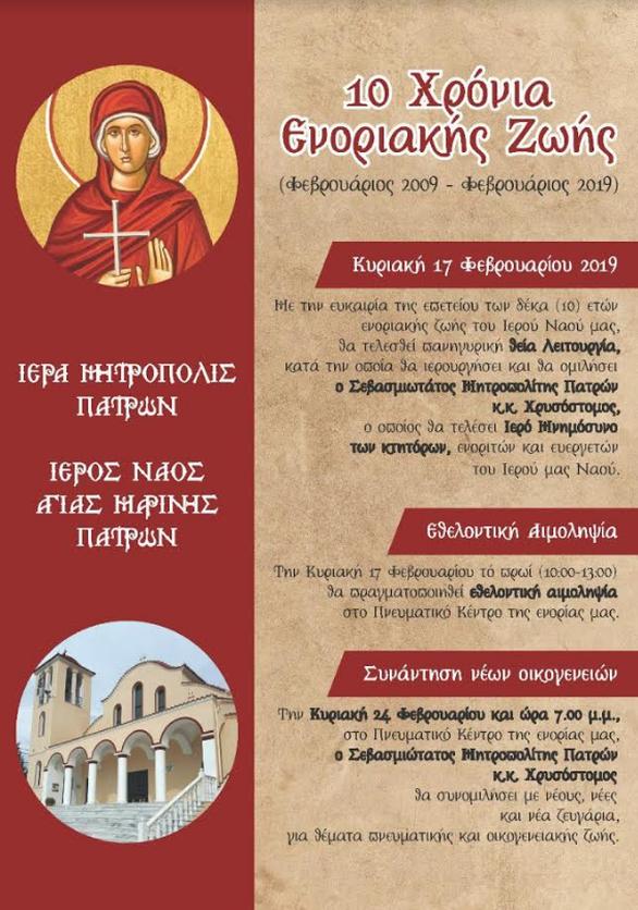 Εορτάζει ο Ιερός Ναός Αγίας Μαρίνης Πατρών