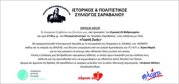 """""""Γιορτή ζωής"""" στοΠνευματικό Κέντρο Αγ. Νικολάου του Σαραβαλίου"""