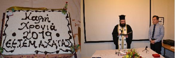 Η Ε.Ε.Τ.Ε.Μ. Αχαΐας, έκοψε την πρωτοχρονιάτικη πίτα της (φωτο)