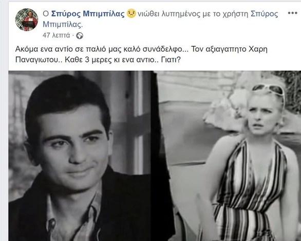 """""""Πέθαναν"""" τον ηθοποιό Χάρη Παναγιώτου"""