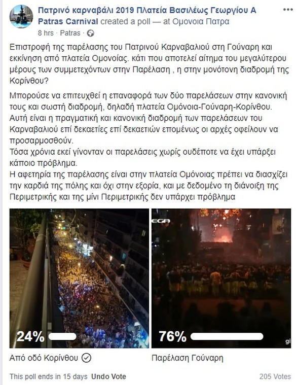 Viral η επιστροφή της παρέλασης του Πατρινού Καρναβαλιού στην οδό Γούναρη! (pic+video)
