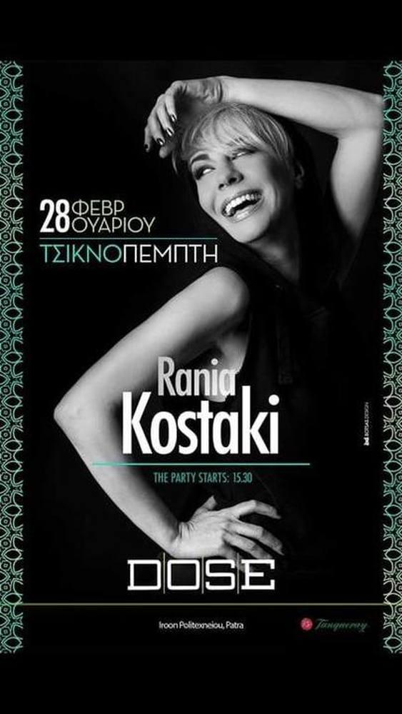 Το Dose γιορτάζει την Τσικνοπέμπτη, με τη μία και μοναδική... Ράνια Κωστάκη!