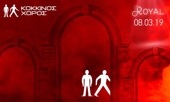 Διαγωνισμός: Το Patrasevents.gr σας στέλνει στο ξεχωριστό party του Κόκκινου Χορού!
