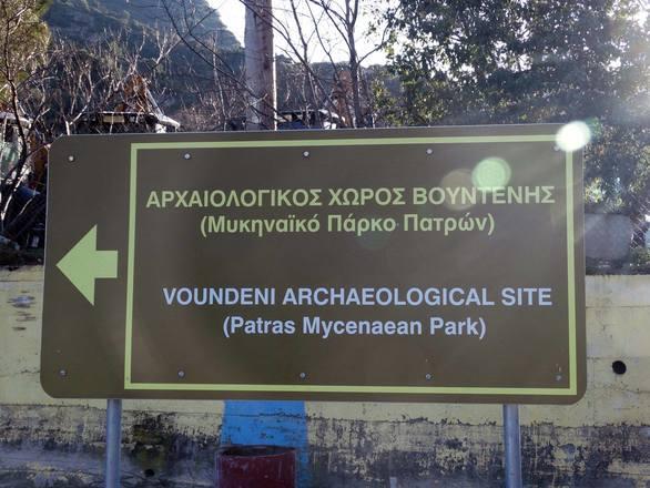 Πάτρα - Άνοιξε ο δρόμος που συνδέει την Ξερόλακκα, με τον αρχαιολογικό χώρο της Βούντενης (φωτο)