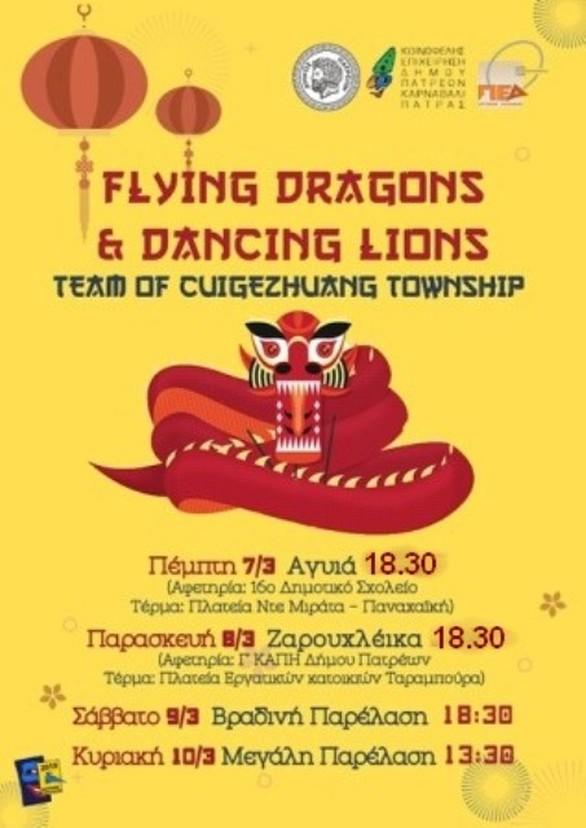 Συμμετοχή του Κινεζικού Δράκου στο Πατρινό Καρναβάλι - Δείτε το πρόγραμμα