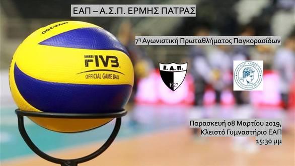 ΕΑΠ vs Ερμής στο Γήπεδο ΕΑΠ