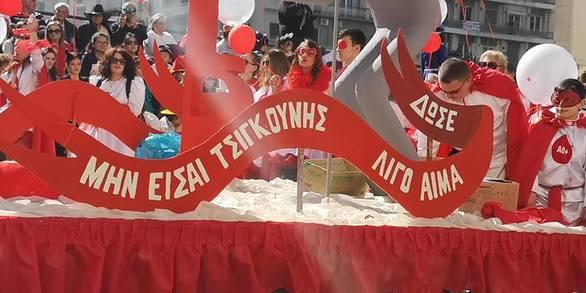 Για πρώτη φορά η αιμοδοσία παρέλασε στο Πατρινό Καρναβάλι - Δείτε φωτογραφίες