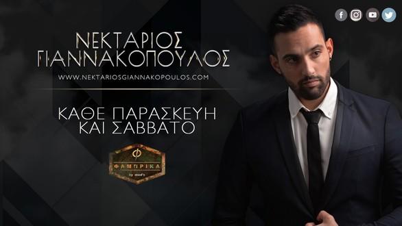 """Ο Νεκτάριος Γιαννακόπουλος μας βάζει... """"Στο κόλπο"""" κάθε Παρασκευή & Σάββατο στο Φάμπρικα!"""