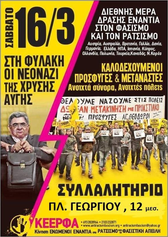 Συλλαλητήριο στην Πάτρα ενάντια στο ρατσισμό και το φασισμό!