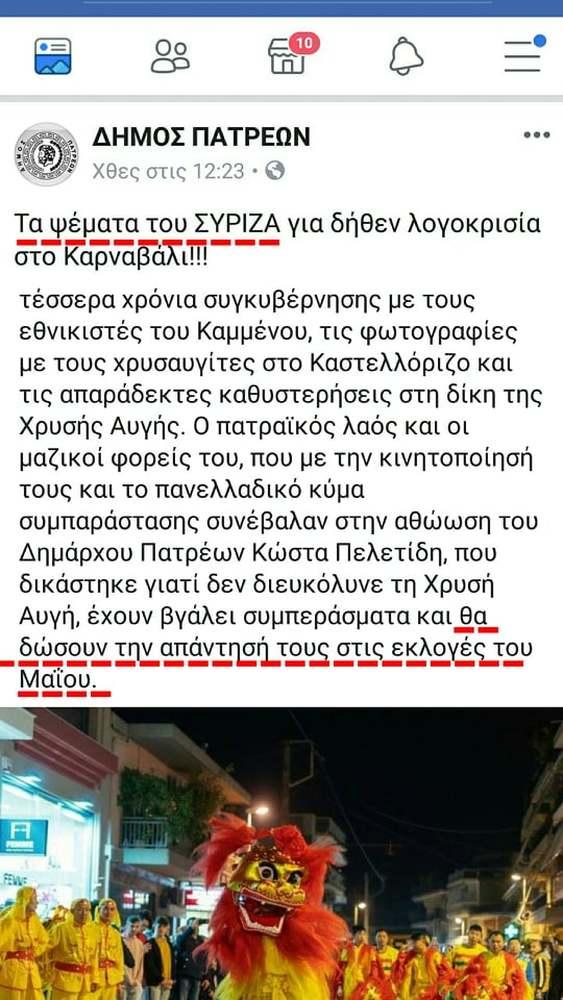 """""""Πρωτεύουσα ξανά"""": """"Οι επίσημες σελίδες του Δήμου Πατρέων έχουν μετατραπεί σε μέσα πολιτικής προπαγάνδας"""""""