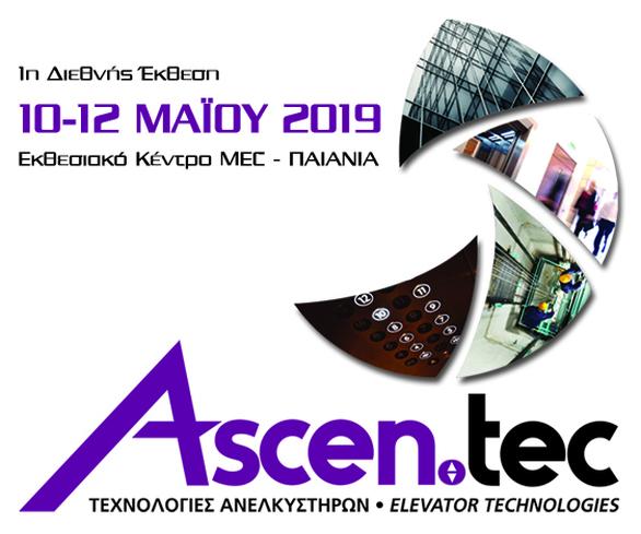 1η διεθνή έκθεση «Ascen Tec – Τεχνολογίες Ανελκυστήρων» στο Εκθεσιακό Κέντρο MEC Παιανίας