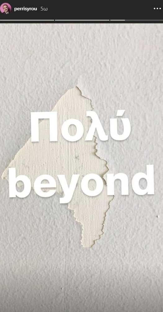 Βαγγέλης Περρής για OPEN: «Πολύ Beyond» (φωτο)