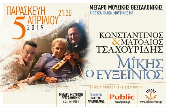 «Μίκης, ο Ευξείνιος» στο Μέγαρο Μουσικής Θεσσαλονίκης