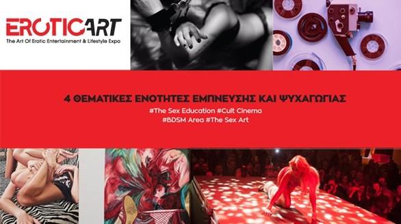 Erotic Art Festival 2019 στο κλειστό γήπεδο του Tae Kwon Do