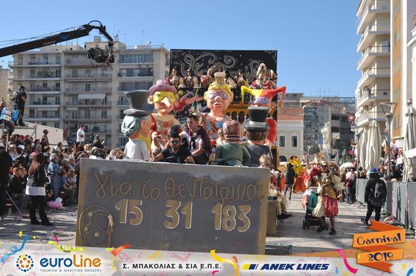 Οι ΘΕ-ΠΑΤΡΙΝΑΙ έδωσαν το δικό τους χρώμα στο Πατρινό Καρναβάλι (pics)