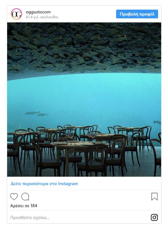 Σε λειτουργία το πρώτο υποθαλάσσιο εστιατόριο της Ευρώπης (φωτο)