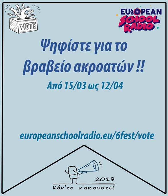 Ξεκίνησε ο Διαγωνισμός Ευρωπαϊκού Μαθητικού Ραδιοφώνου