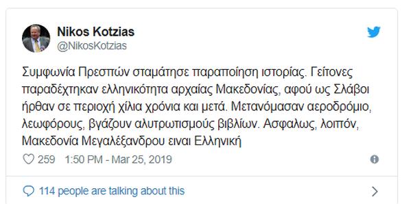 """Ν. Κοτζιάς: """"Ασφαλώς η Μακεδονία του Μεγαλέξανδρου είναι ελληνική"""""""