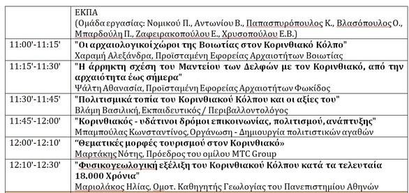 Ο ΣΠΟΑΚ διοργανώνει διήμερο εκδηλώσεων στη Θήβα