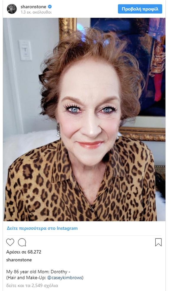 Η Σάρον Στόουν, μας γνωρίζει τη μητέρα της στο Instagram