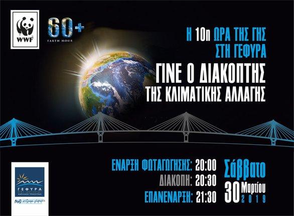 """Η Γέφυρα Ρίου - Αντιρρίου συμμετέχει, για 10η συνεχή χρονιά, στην """"Ώρα της Γης""""! (video)"""