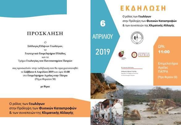 """""""Ο Γεωλόγος στην Πρόληψη Φυσικών Καταστροφών"""" στο Επιμελητήριο Αχαΐας"""