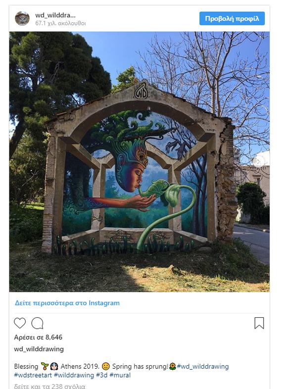 Η Αλίκη στην… Πάτρα έγινε παγκόσμιο viral (pics+video)