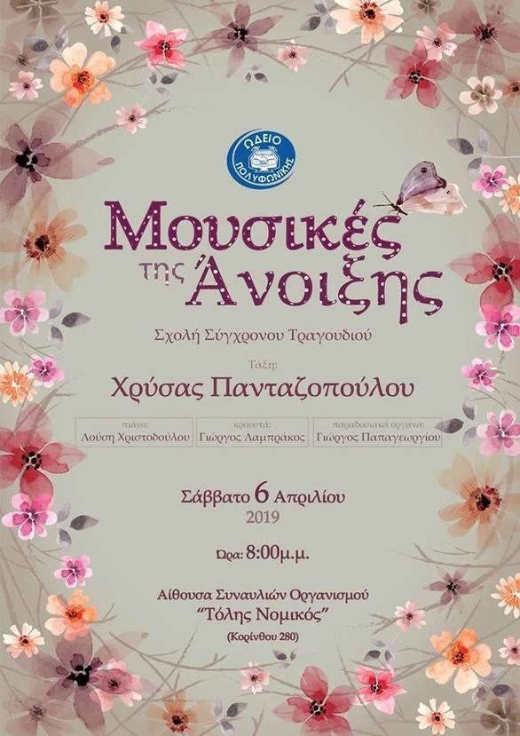 """""""Μουσικές της Άνοιξης"""" - Μια συναυλία στην Πάτρα, με τραγούδια από το ελληνικό και ξένο πεντάγραμμο!"""