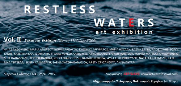 """Έκθεση """"Restless Waters"""" στον Πολυχώρο Πολιτισμού Μηχανουργείο"""