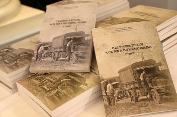 ΓΕΣ: Παρουσίαση βιβλίου «Ο Ελληνικός Στρατός κατά τον Α΄ Παγκόσμιο Πόλεμο» (pics)