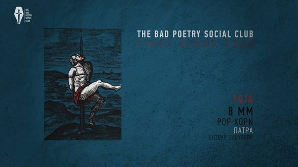The Bad Poetry Social at Ποπ Χορν