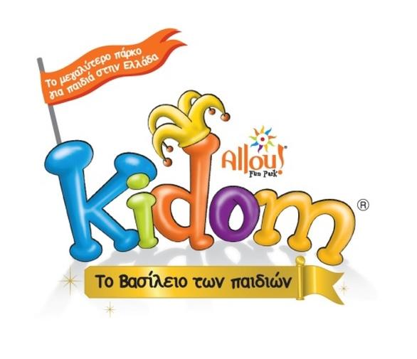 """""""Πώς να Εκπαιδεύσετε το Δράκο σας"""" στο Kidom Allou! Fun Park"""