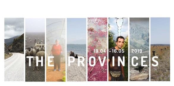 """Έκθεση """"The Provinces"""" στο AF/the art foundation"""