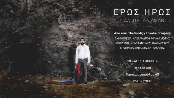 """Αντώνης Κυριακάκης - Ο νεαρός """"βαρκάρης"""" που ξεπερνά το """"όλιγον"""" για τον έρωτα στο σανίδι!"""