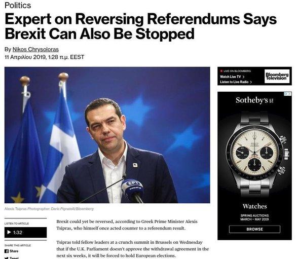 "Bloomberg για Τσίπρα: ""Ο «εξπέρ» στις κωλοτούμπες λέει ότι το Brexit μπορεί να αποτραπεί"""