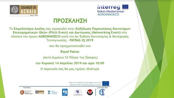 Εκδήλωση Παρουσίασης Καινοτόμων & Επιχειρηματικών Ιδεών (Pitch Event) στο Royal