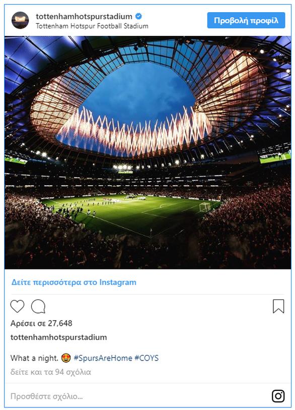 Το εντυπωσιακό νέο γήπεδο της Τότεναμ