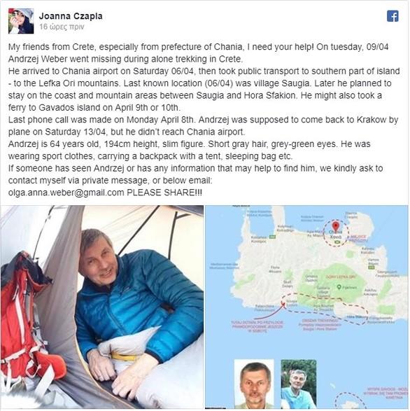 «Θρίλερ» με την εξαφάνιση 64χρονου Πολωνού στα Χανιά