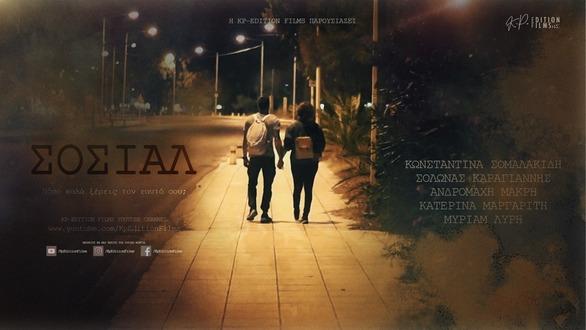 """H ταινία του """"Πατρινού"""" Karan στο 8ο Διεθνές Φεστιβάλ Ψηφιακού Κινηματογράφου Αθήνας (pics+video)"""