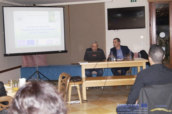 InnoXenia: Καινοτομία στον Τουρισμό στην Μακροπεριφέρεια Αδριατικής - Ιονίου (φωτο)