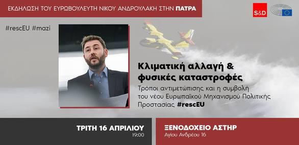Ομιλία του Νίκου Ανδρουλάκη στο Ξενοδοχείο Astir