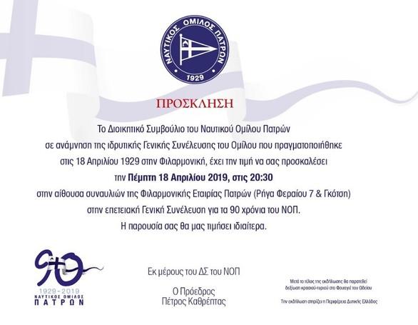 Γενική Συνέλευση για τα 90 χρόνια του ΝΟΠ στη Φιλαρμονική Εταιρία Ωδείο Πατρών