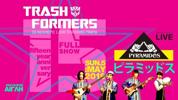 Trashformers 15 Years Anniversary ft. Pyramidos στην Αίθουσα Αίγλη