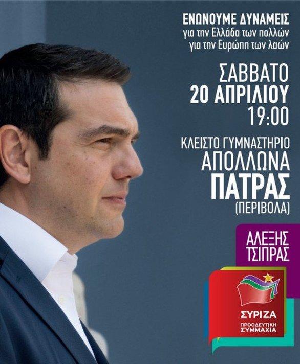 Στην Πάτρα σήμερα ο Αλέξης Τσίπρας - Τα ζητήματα που θα θίξει στην ομιλία του