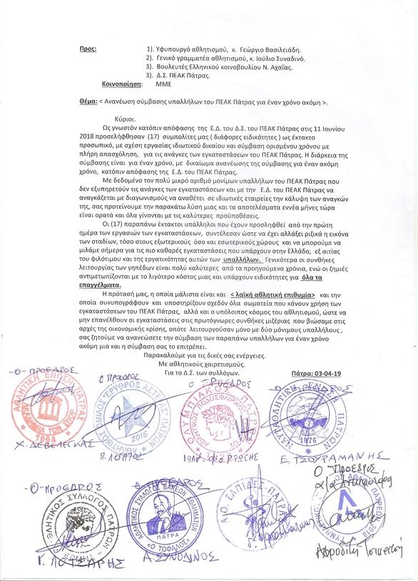 Αθλητικά σωματεία της Πάτρας, ζητούν να ανανεωθούν οι συμβάσεις των 17 εκτάκτων υπαλλήλων του ΠΕΑΚ