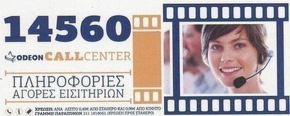 Τι θα δούμε από την M. Πέμπτη 25/04 στην Odeon Entertainment Πάτρας - Πρόγραμμα & Περιγραφές!