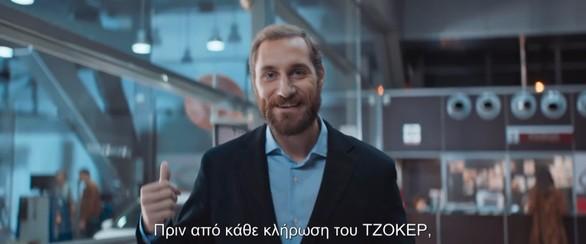 Ο Πατρινός που πρωταγωνιστεί στη διαφημιστική καμπάνια του ΟΠΑΠ