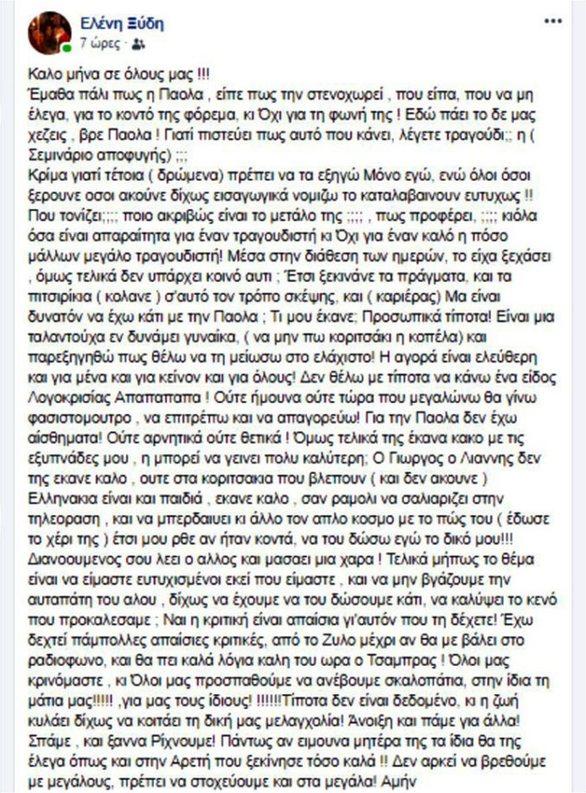 Ελένη Βιτάλη: «Δε μας χέζ@@ς ρε Πάολα»
