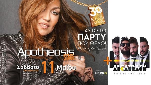 Καίτη Γαρμπή & Alcatrash at Apotheosis Stage