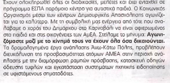 """«Πρωτεύουσα ξανά!»: """"Καλούμε τον κ. Πελετίδη να σεβαστεί τους πολίτες της Πάτρας"""""""